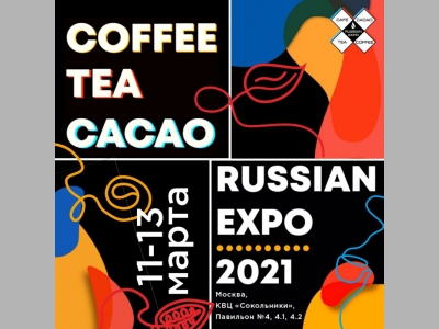 Чемпионаты на выставке Coffee Tea Cacao Russian Expo 2021