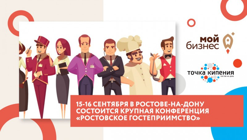 """Конференция """"Ростовское гостеприимство"""""""
