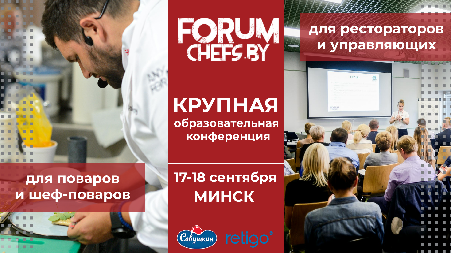 FORUM.CHEFS.BY