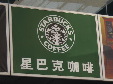 a comparison of the starbucks brand in china and usa How starbucks is different in china sep 4, 2015 chengdu and shanghai i am loyal to the starbucks brand and a lot of time they make a good product.