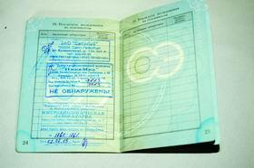 Личная медицинская книжка допуск к работ анализатор крови 2012 12 21
