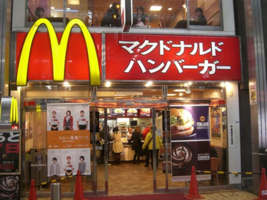 mcdonalds core business Core business - mcdonalds auckland, new zealand mcdonald's is the world's leading foodservice retailer, with more than 33,000 local restaurants serving over 64 million.